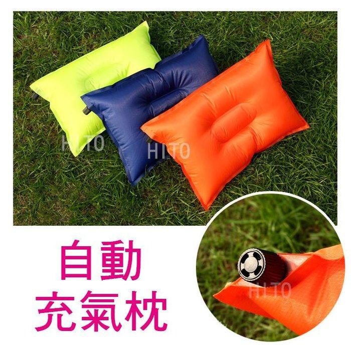 自動充氣枕頭 露營 帳篷 自動充氣墊 涼感巾 防蚊 野餐 瑜珈墊 防潮地墊 保暖睡袋 空氣