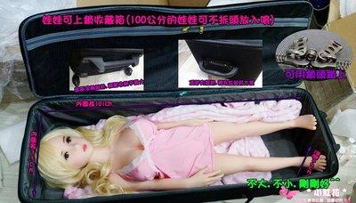*夢夢衣鋪*現貨 身高100cm以下的可上鎖矽膠製娃娃收藏箱 全實體娃娃 擬真娃娃 TPE娃娃 專用可上鎖收藏箱 行李箱