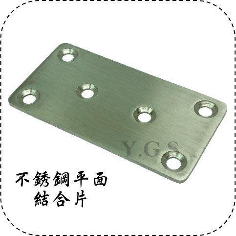 Y.G.S~其他五金~不銹鋼平面結合片 連接片(附白鐵螺絲) (含稅)