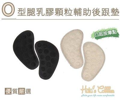 ○糊塗鞋匠○ 優質鞋材 E34 O型腿乳膠顆粒輔助後跟墊 按摩顆粒 貼合腳型 舒適耐久 無醫療效果