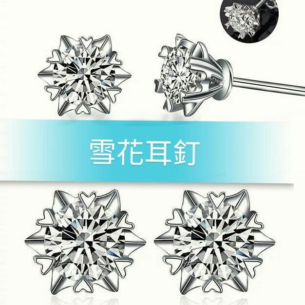 鑽石耳環1克拉雪花 舒適 不過敏 結婚 情人節禮物 鑽石高仿真鑽石純銀包白金耳釘 首飾   FOREVER鑽寶
