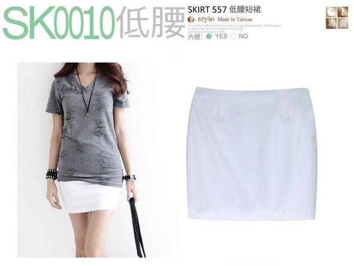 【SK0010】淡色系 ☆ O-style ☆ 低腰OL無腰頭短裙-日本韓國通勤款