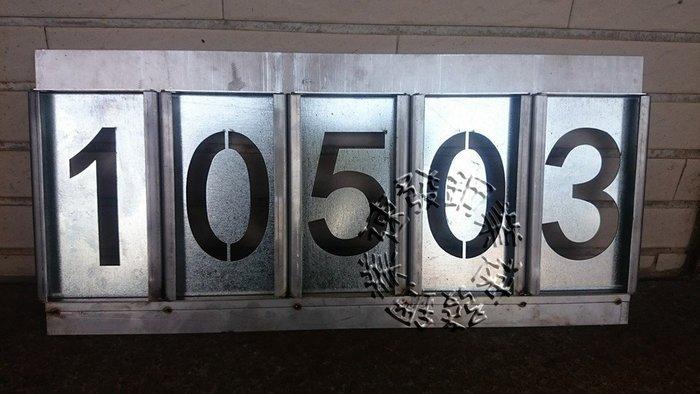 速發~第四代新型職業噴漆套組序號板數字0~9一套噴漆版銷板式工程測量倉庫編號 噴字板噴漆板