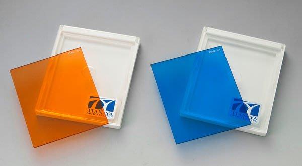 呈現攝影-天涯 ND鏡 全面減光鏡 ND4/8/16 減光鏡 灰 籃 橙 三色 適用80x100相容高堅Cokin P一片