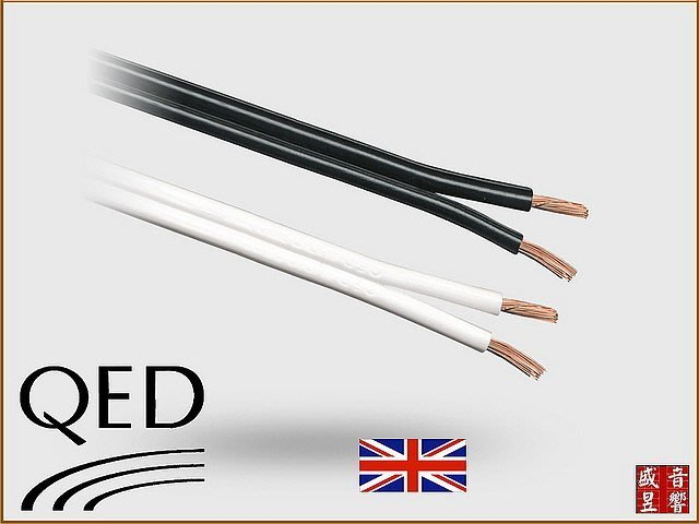 盛昱音響~英國 QED profile 79 strand 喇叭線Made in UK 20米【可線上刷卡】現貨