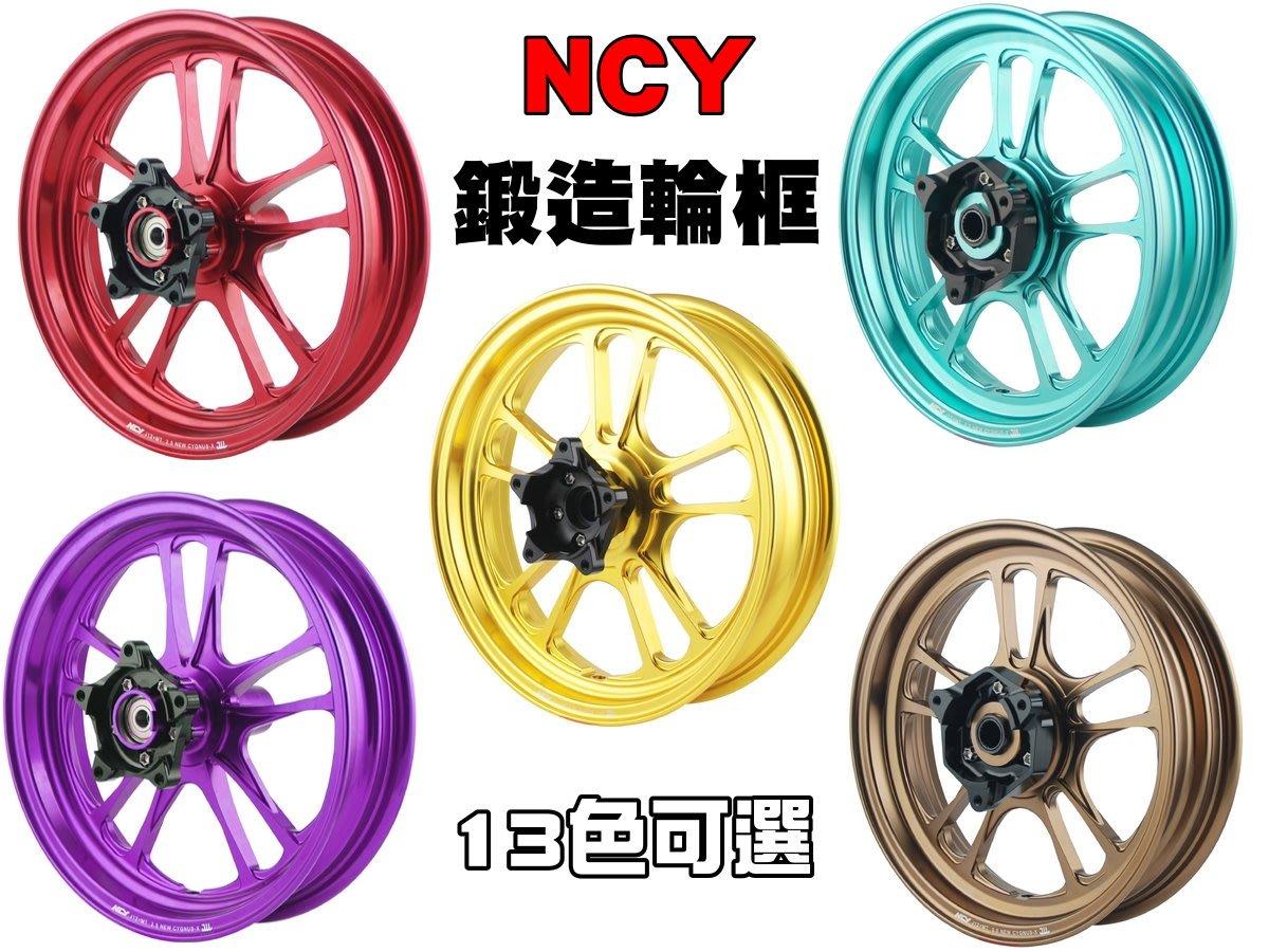 三重賣場 NCY部品 FORCE專用 鍛造輪框 鋼圈 輪圈 SMAX 非鯊魚 G PRO work racing 鍛造
