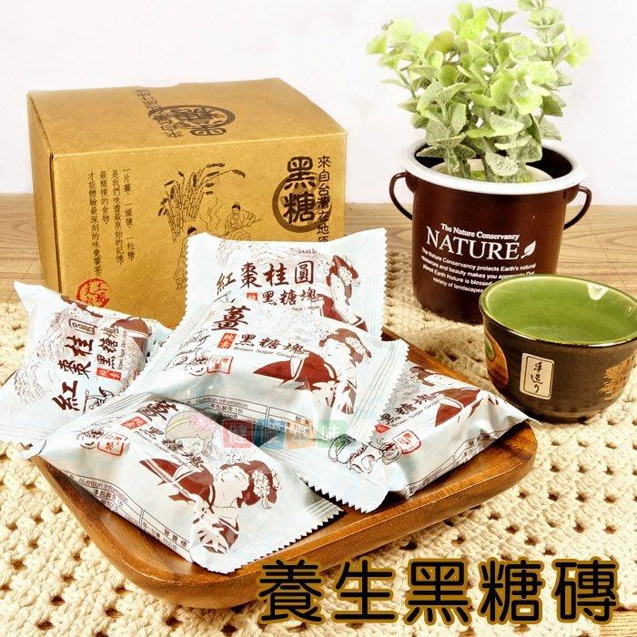 黑糖磚塊飲12顆裝(附精緻紙盒) 有原味/老薑/紅棗桂圓可選 健康本味