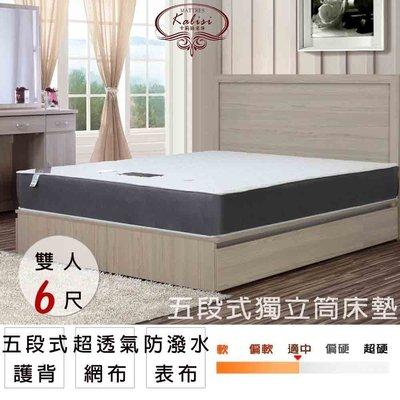 床墊【UHO】Kailisi卡莉絲名床-超透氣防潑水五段式6尺加大獨立筒床墊 中彰免運