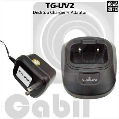 【中區無線電 對講機】泉盛Quansheng TG-3688 TG3688 TG-UV2 鋰電 充電器 充電座 變壓器 座充