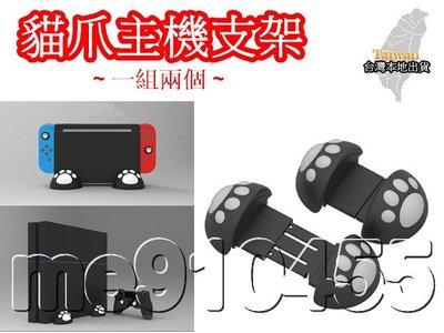 Switch 支架 NS/PS4/XBOXONE 遊戲主機支架 通用款 貓爪肉球 支撐架 主機架 主機 固定架 主機立架