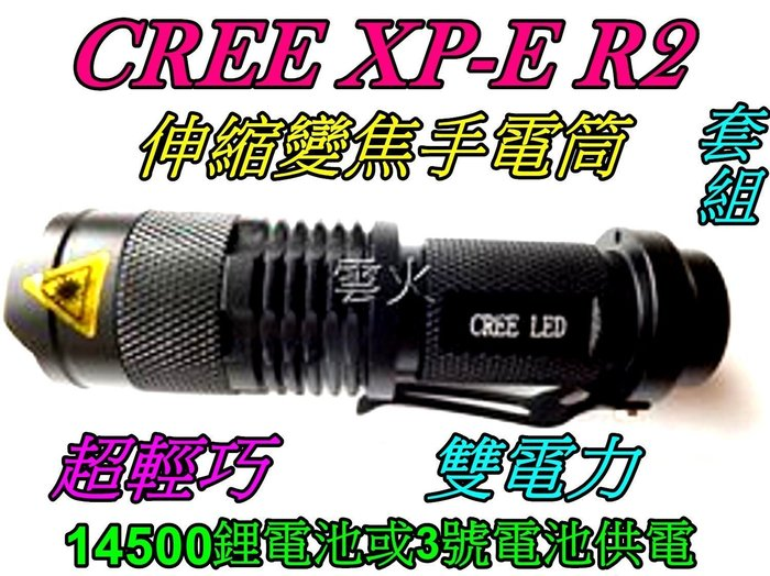 雲火光電-CREE R2(套組)-最輕巧車燈手電筒可變焦魚眼CREE R2三段式車燈.槍燈.手電筒
