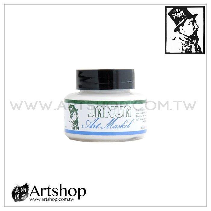 【Artshop美術用品】JANUA 老人牌 水彩留白膠 30ml