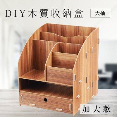 【TRENY直營】(大抽 DIY木質收納盒 櫻桃木) 書架 桌上置物架 文具 文件 辦公収納 簡約 D501-1