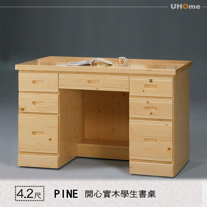 預購品 書桌 【UHO】※松木館※ 開心 實木4.2尺 書桌 下座 (附鎖) 中彰免運