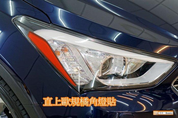 GuanLi 冠立 Santa Fe 直上 角燈 油箱蓋加厚保護貼 貼膜 diy Hyundai 現代 山土匪