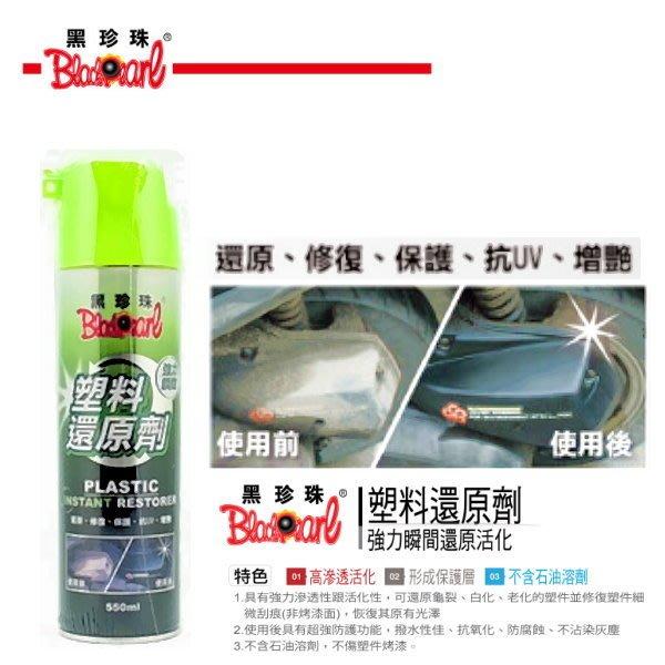 和霆車部品中和館—台灣製造 黑珍珠 塑料還原劑 改善塑膠內裝白化.抗UV.重現新車內裝黑色光澤 550ml