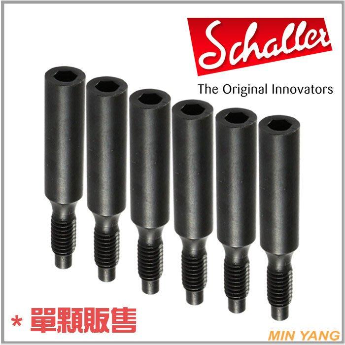 【民揚樂器】Schaller 大搖座鎖弦螺絲 20020401 單顆售
