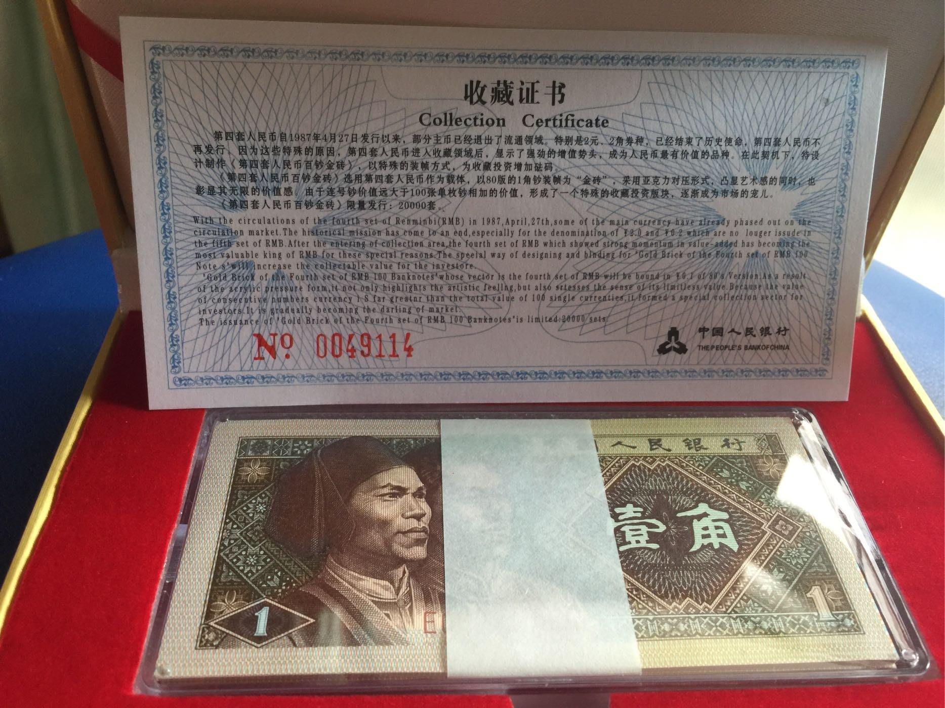 第四套人民幣 百鈔金磚 連號 收藏 2012