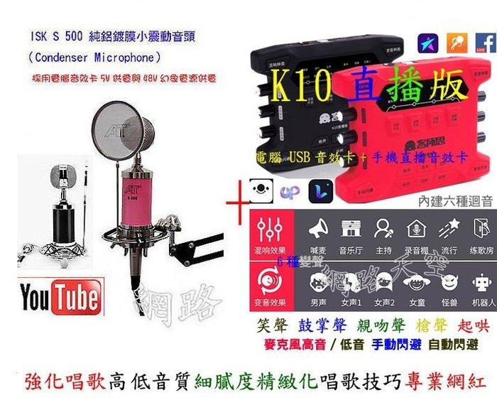客所思 K10直播版+isk s500電容麥克風+NB35支架 電腦錄音+手機直播 雙用 網路天空