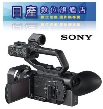 【日產旗艦】現金再優惠 Sony XDCAM PXW-Z90 Z90 4K 專業數位攝影機 專業攝影機 原廠公司貨