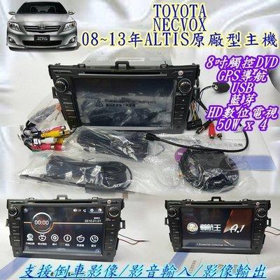 [震撼立 汽車音響] TOYOTA 08~13年 ALTIS原廠型8吋觸控主機+導航王+USB+藍芽+HD數位電視