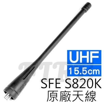 《實體店面》SFE S820K 原廠天線 15.5cm 無線電對講機專用 SMAJ 母頭 SMA母 UHF