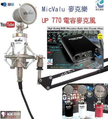 要買就買中振膜 非一般小振膜 收音更佳 UP770電容麥+NB35支架+星光霸王迴音機送166音效軟體