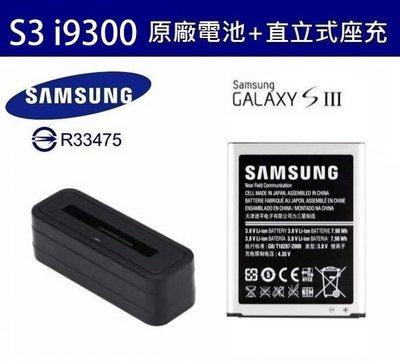 三星S3【配件包】 EBL1G6LLU i9300 Grand Duos i9082 i9060 原廠電池+直立式充電器