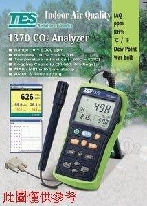 TECPEL 泰菱 》泰仕 TES-1370  紅外線 二氧化碳分析儀  二氧化碳 氣體分析 TES 1370