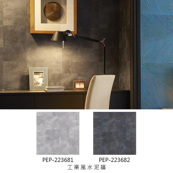【夏法羅 窗藝】日本進口 仿水泥 仿建材 工業風水泥牆 工業風壁紙PEP-223681-PEP-223682