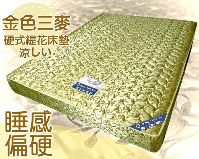 【DH】商品編號 R053商品名稱金色三麥緹花金黃布硬式二線5尺雙人床墊。備有現可參觀試躺。主要地區免運費