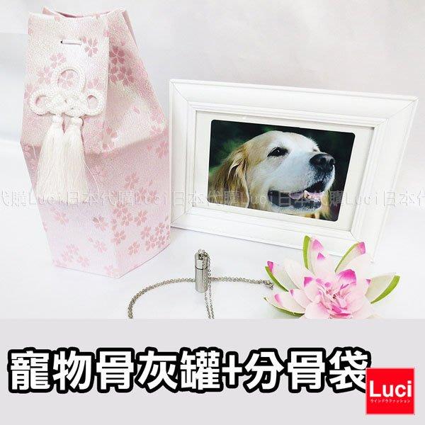 寵物 骨灰罐 追思 紀念 火化 骨灰罈 + 分骨袋 二件組 2.3寸用套組 日版 LUCI日本代購