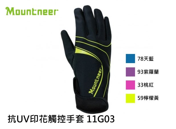 【野外營】抗UV印花觸控手套 防曬手套 機車手套 11G03 4色