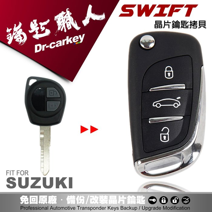 【汽車鑰匙職人】SUZUKI SWIFT 鈴木汽車鑰匙遙控器拷貝鑰匙遺失不見