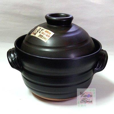 [2杯米]日本製 萬古燒 大黑窯 大黑鍋 黑釉炊飯鍋 燉鍋砂鍋陶鍋 煮飯鍋煮粥燉肉燉雞 附兩種上蓋附隔熱墊