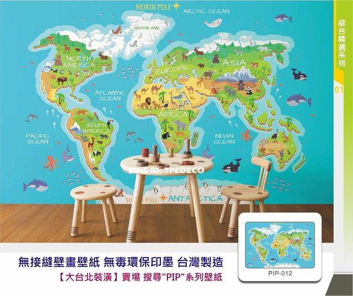 【大台北裝潢】PIP無接縫設計壁畫壁紙 大型主題牆 台灣製造 無毒環保印墨 餐廳咖啡廳商空 <012-可愛動物世界地圖>