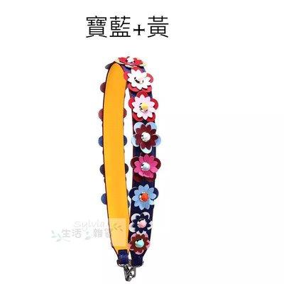 ❤生活。雜貨❤全牛皮 撞色加寬背帶 strap you款 花朵鉚釘撞包包《表面寶藍底黃+立體花朵》金扣/銀扣 訂做預購