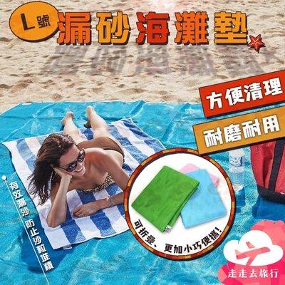 走走去旅行99750【GD115】200x200cm神奇漏沙海灘墊 戶外旅行野營沙灘墊 高密度網面漏沙海灘墊 3色可選