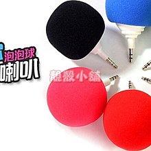 靚殼小舖 迷你小音箱 糖果色氣球音箱 手機 平板 喇叭 小音箱 3.5mm 音頻 氣球喇叭
