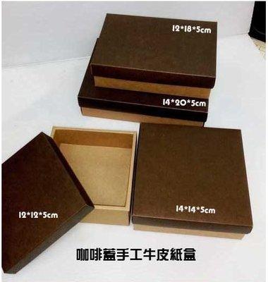 ≡☆包裝家專賣店☆≡ 包裝用品 咖啡蓋牛皮紙盒  禮品 禮盒