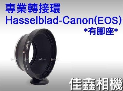@佳鑫相機@(全新品)專業轉接環 Hasselblad-EOS(有腳座)for Hassel哈蘇鏡頭 轉至Canon相機