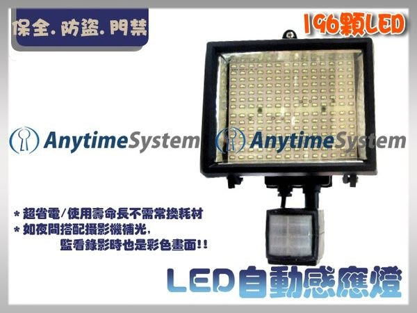 安力泰系統~196顆 LED自動感應燈 直購$2500元 保全監視門禁