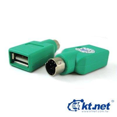 ~協明~ USB (母) 轉 PS/2...