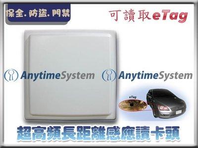 安力泰系統~ ㊣ UHF超高頻長距離感應讀卡頭 ㊣(可讀取eTag)*直購價$19800 ☆☆