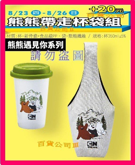 ~高雄可面交~熊熊帶走杯袋組 手提杯套咖啡陶瓷馬克杯提袋 環保飲料 站上體重計吃飽餐具組