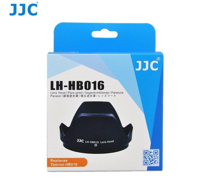 JJC騰龍HB016遮光罩Tamron 16-300mm遮光罩 67mm反扣B016 可裝濾鏡使用