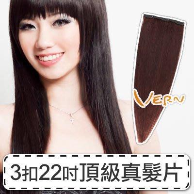 韋恩真髮片3扣22吋(14*55cm)少女優質原生髮-新娘接髮染燙造型(亞麻/黑/咖啡)Vern【VH00006】