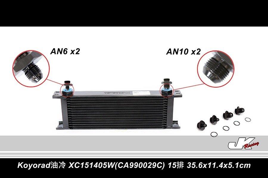 JK RACING 總代理KOYORAD 通用型15排 油冷 XC101405W