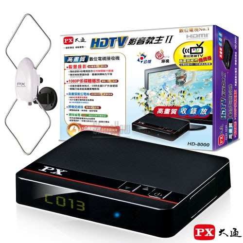 【電子超 商】PX大通 HD-8000影音教主高畫質數位機+HDA-5000高畫質位天線