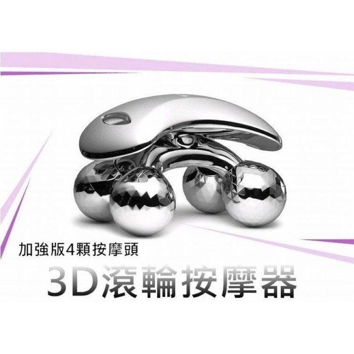 ~大 ~按摩器 4D滾輪按摩器 四輪驅動 3D真人 手捏感 按摩儀 體雕棒
